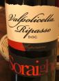 Valpolicella Ripasso Superiore